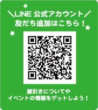 LINE公式アカウント友だち追加